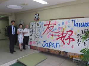 学校入口にしばらくの間、書道部員と道明生が協力して作った作品が飾られました。 おもてなしの交流一日目も無事に終了です。