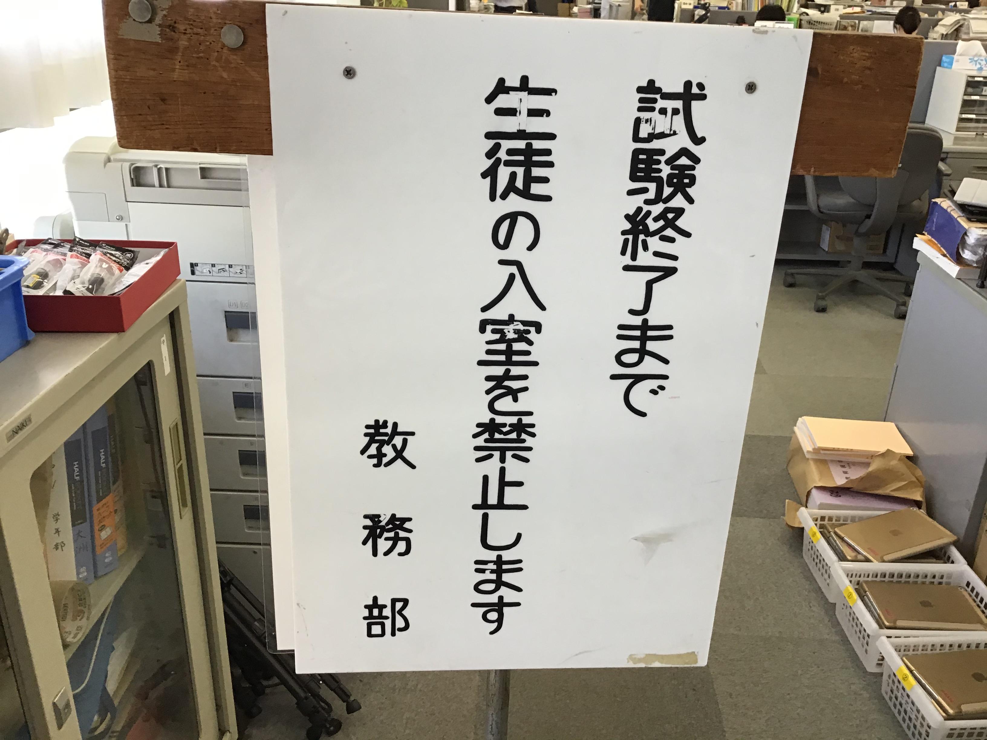 愛光学園  チュータ日誌